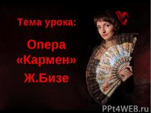 Опера «Кармен» Ж.Бизе