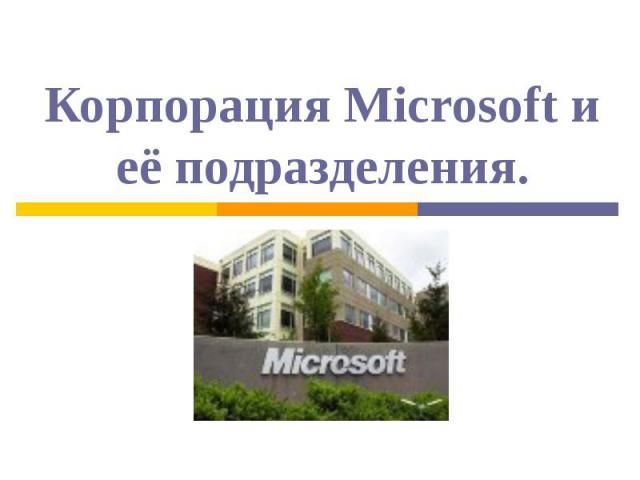 Презентация на тему корпорация майкрософт