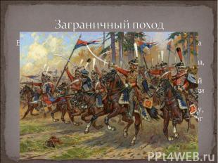 Заграничный походВ начале 1813 года в составе Польской армии генерала Л.Л. Бенни