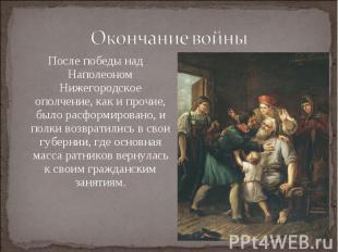 Окончание войныПосле победы над Наполеоном Нижегородское ополчение, как и прочие