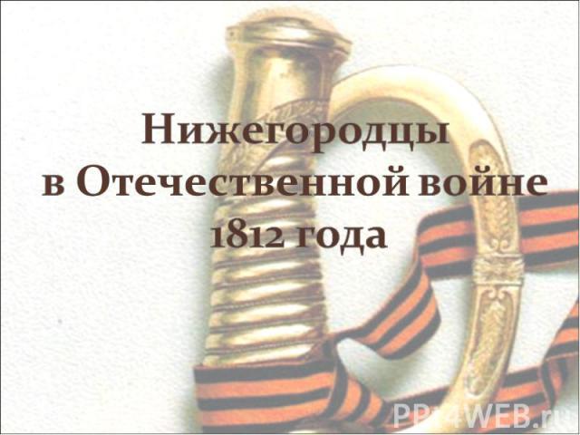 Нижегородцы в Отечественной войне 1812 года