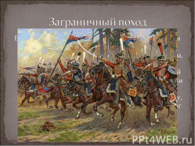 Заграничный походВ начале 1813 года в составе Польской армии генерала Л.Л. Беннигсена ополчение III округа двинулось в заграничный поход, где участвовало в осаде Дрездена, сражении под Рейхенбергом, в ожесточенных боях под Магдебургом. Завершился во…