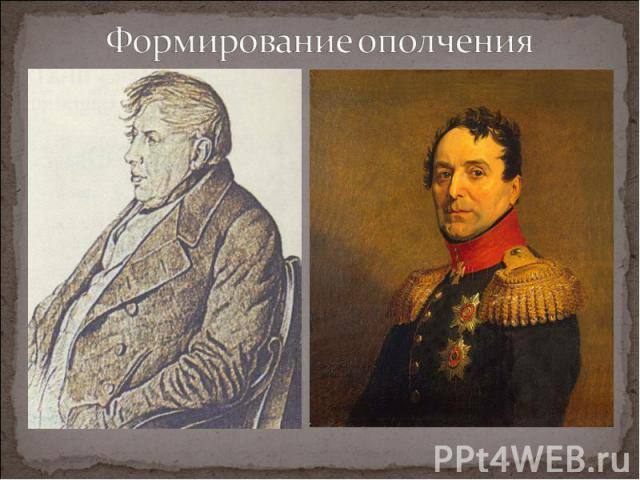Формирование ополченияНе менее весомый вклад в победу внесло народное ополчение, к формированию которого в Нижнем приступили после манифеста Александра II от 18 июля 1812 года. Было организовано три территориальных военных ополчения: Московское, Пет…