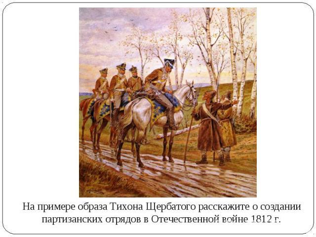 Изображение партизанской войны 1812 г. в ...: ppt4web.ru/literatura/izobrazhenie-partizanskojj-vojjny-g-v-romane...