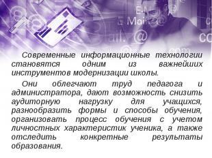 Современные информационные технологии становятся одним из важнейших инструментов