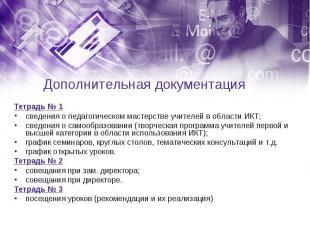Дополнительная документацияТетрадь № 1сведения о педагогическом мастерстве учите