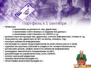 Портфель к 1 сентябряПРИКАЗЫ:о назначении на должность зам. директора;о назначен