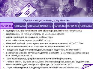 Организационные документыфункциональные обязанности зам. директора (должностная
