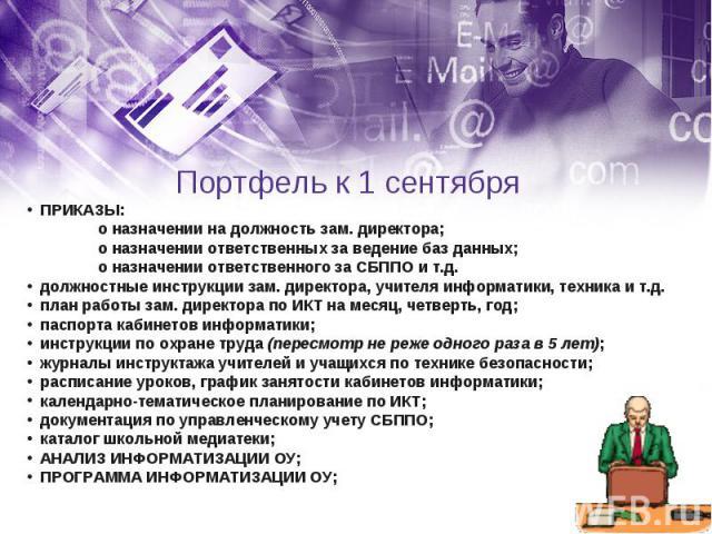 Должностная инструкция заместителя директора общеобразовательного учреждения по информатизации