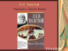 Л.Н. Толстой Рассказ « После бала»