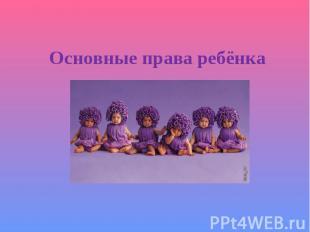 Основные права ребёнка