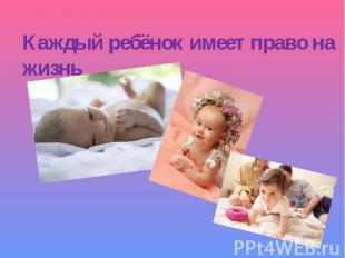 Каждый ребёнок имеет право на жизнь