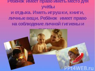 Ребёнок имеет право иметь место для учёбыи отдыха. Иметь игрушки, книги, личные