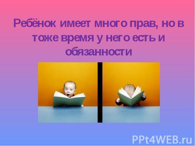 Ребёнок имеет много прав, но в тоже время у него есть и обязанности