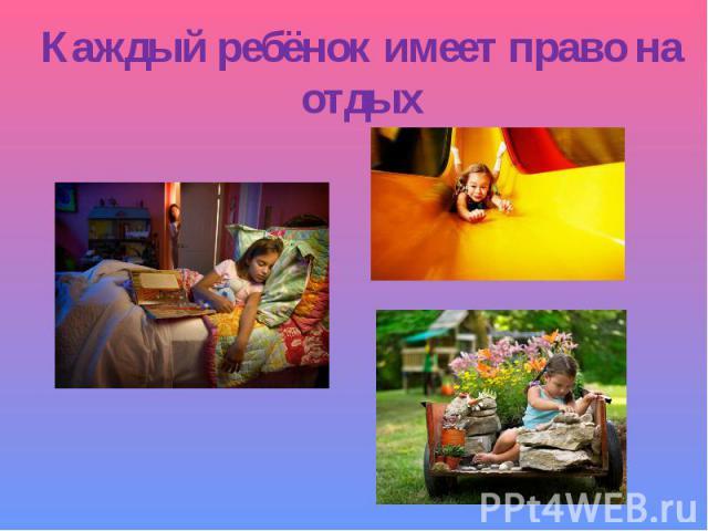 Каждый ребёнок имеет право на отдых