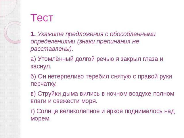 Тест1. Укажите предложения с