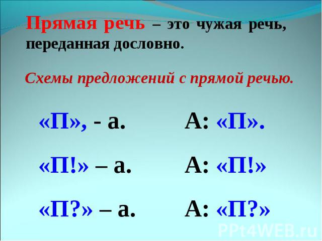 Схемы предложений с прямой