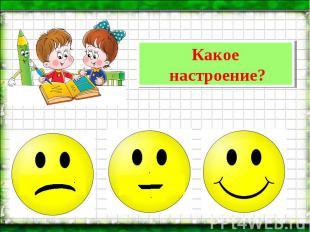 Какое настроение?