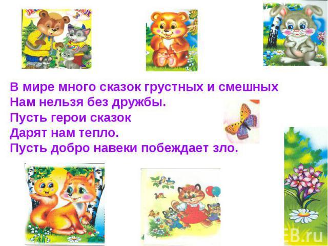 Сценарий праздник добра и дружбы 199