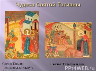 Чудеса Святой ТатианыСвятая Татьяна ниспровергает статую Аполлона. Святая Татьян