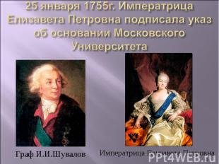 25 января 1755г. Императрица Елизавета Петровна подписала указ об основании Моск