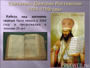 Святитель Дмитрий Ростовский1651-1709годыРабота над житиями святых была начата в