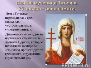 Святая мученица Татиана.25 января - день памяти. Имя «Татиана» переводится с гре