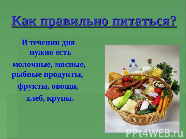тема правильное питание