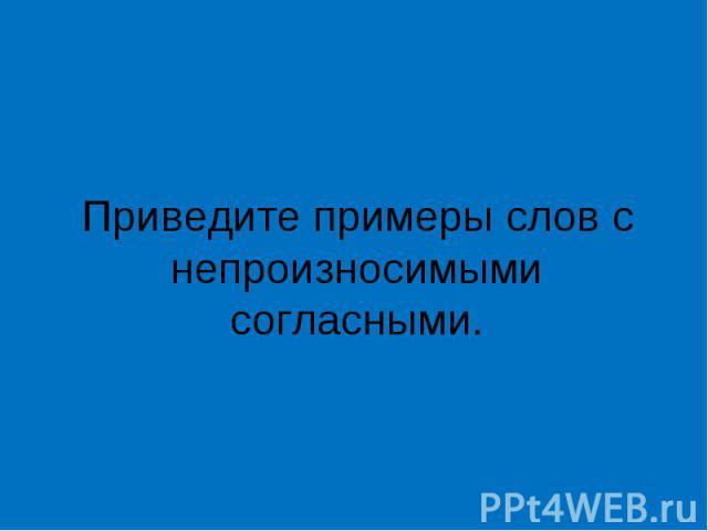 Планконспект урока русский язык 4 класс по теме