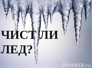 Чист ли лед?