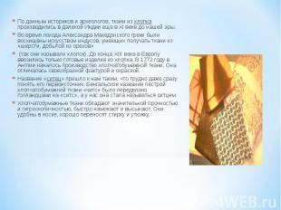 По данным историков и археологов, ткани из хлопка производились в далекой Индии