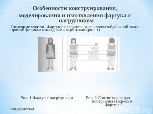 Особенности конструирования,моделирования и изготовления фартука с нагрудникомОп