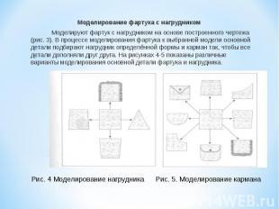 Моделирование фартука с нагрудникомМоделируют фартук с нагрудником на основе пос