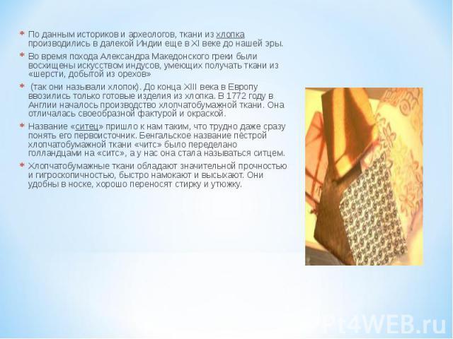 По данным историков и археологов, ткани из хлопка производились в далекой Индии еще в XI веке до нашей эры.Во время похода Александра Македонского греки были восхищены искусством индусов, умеющих получать ткани из «шерсти, добытой из орехов» (так он…