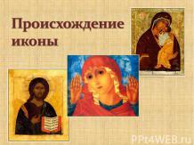 Происхождение иконы