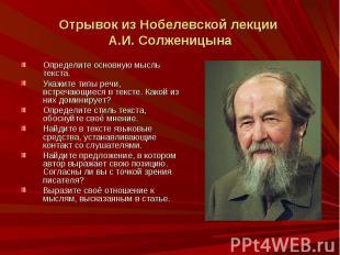 Отрывок из Нобелевской лекции А.И. СолженицынаОпределите основную мысль текста.У