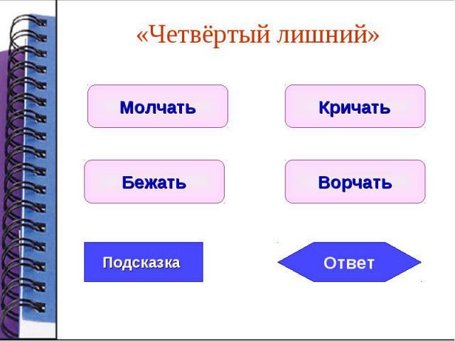словарная игра