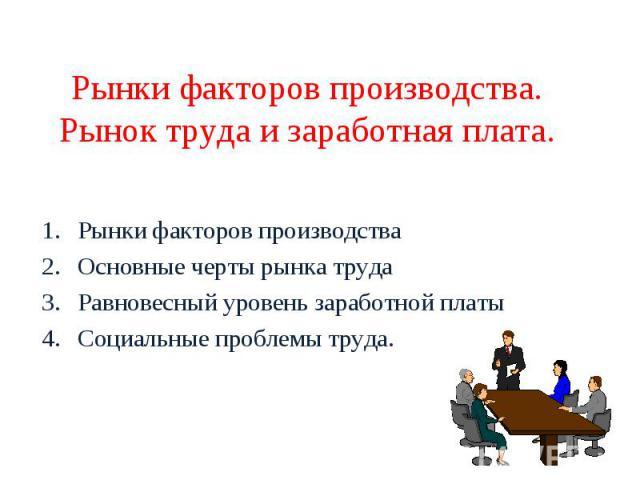 Презентація На Тему Заробітна Плата
