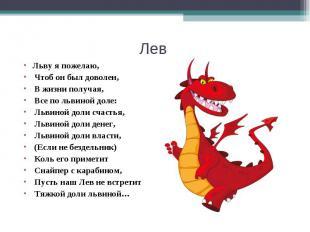 родился в год дракона под знаком телец