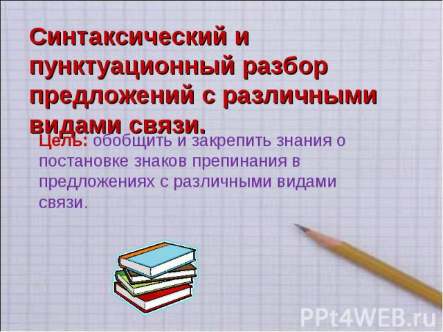 "пунктуационный разбор БСП"""