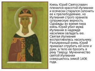 Князь Юрий Святославич пленился красотой Иулиании и всячески старался склонить е