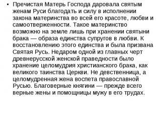 Пречистая Матерь Господа даровала святым женам Руси благодать и силу в исполнени