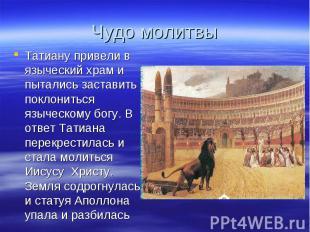 Чудо молитвыТатиану привели в языческий храм и пытались заставить поклониться яз