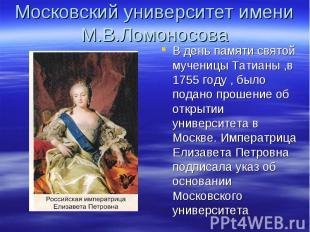 Московский университет имени М.В.ЛомоносоваВ день памяти святой мученицы Татианы