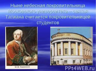 Ныне небесная покровительница Московского университета – святая Татиана считаетс