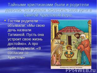 Тайными христианами были и родители девочки, они успели окрестить своё дитя в Св