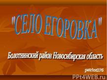 село Егоровка Болотнинский район Новосибирская область