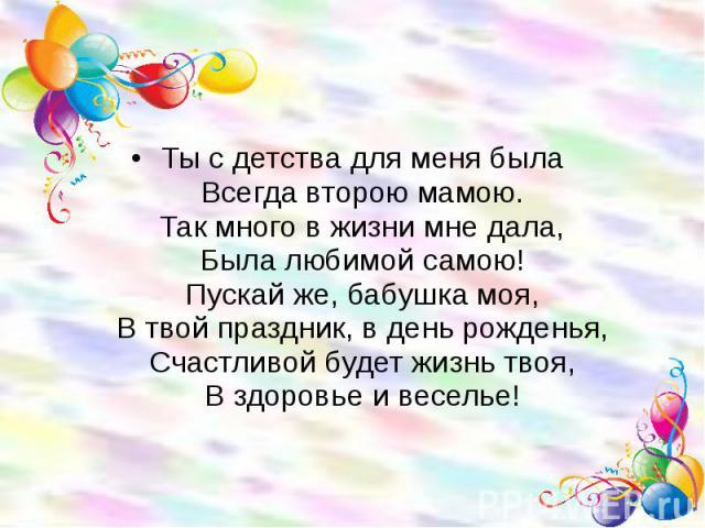 Поздравления с днем рождения бабушке детские стихи 16