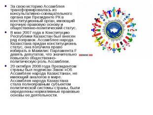 Презентация на тему дружба народов казахстана