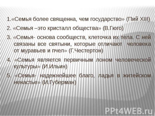 Эссе участнику демократического строя необходимы личный характер 3359